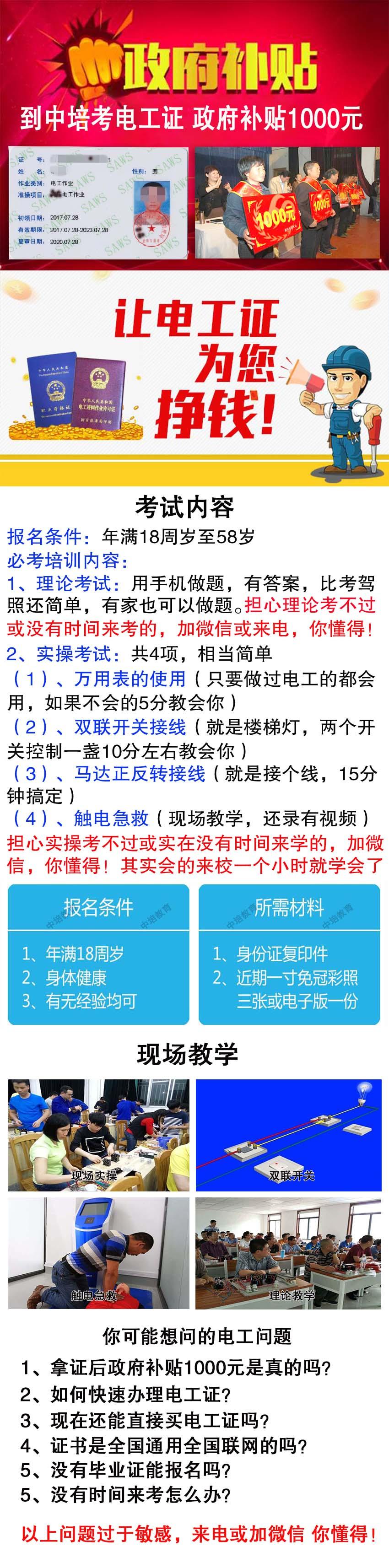 东莞考电工证要去哪里考?是全国联网的吗?