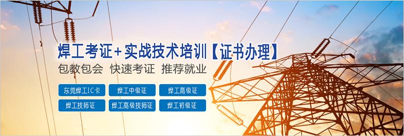 东莞电焊培训班(实战教学)电焊专业技术培训班