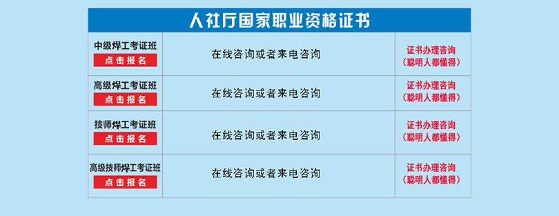 东莞东坑考取焊工操作证IC卡,东坑哪里有焊工培训学校