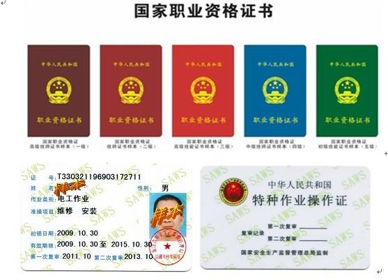 东莞办理焊工中级证,焊工高级证,等级证办理