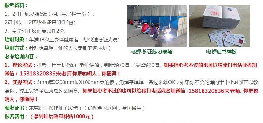 东莞桥头电焊工考证(什么是电阻焊?它的显著特点是什么?)