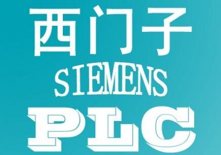 西门子plc培训班_东莞莞城西门子S7-200,PLC编程维护培训班
