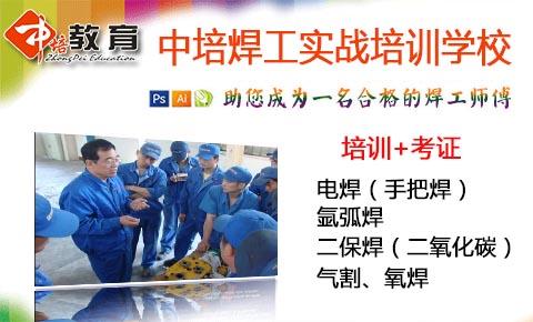 东莞南城正规的中级焊工学习,南城焊工操作证办理培训学校