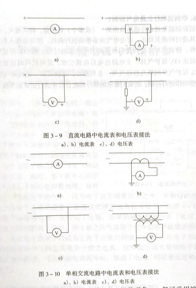 怎样正确使用电流表和电压表?