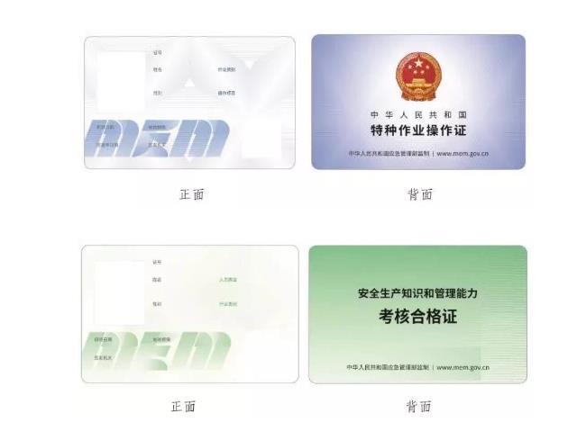 电工、焊工、制冷、高处作业操作证电子证书如何查询下载打印步骤