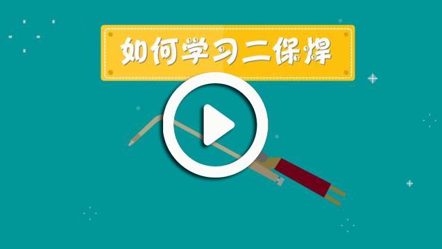如何学习二保焊,气保焊焊接技巧视频讲