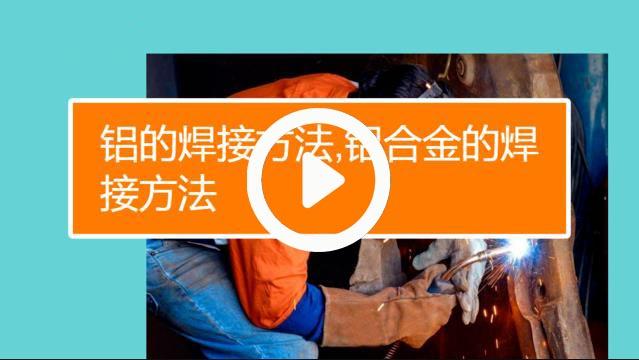 氩弧焊铝焊焊接方法-铝合金焊接技巧视频