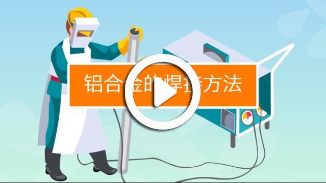 铝合金怎么焊接视频-铝合金的焊接技巧视