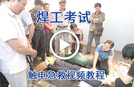 电工焊工考试触电急救视频教程-东莞创业