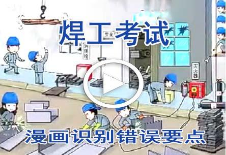 焊工考试漫画识图作业场所隐患排查视频
