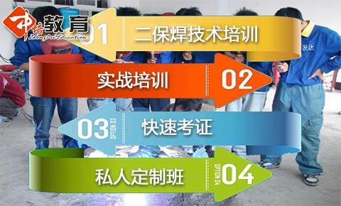 东莞南城哪里有二保焊培训学校,南城学二保焊要多少钱呢?