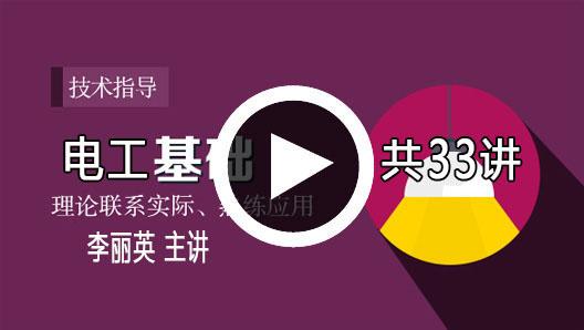 电工培训视频教程(1讲)