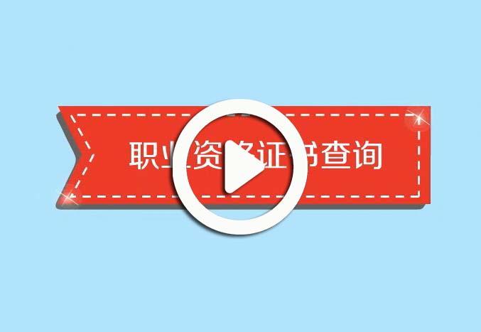 国家职业资格证(等级证)查询(视频讲