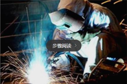 初学二保焊焊接手法