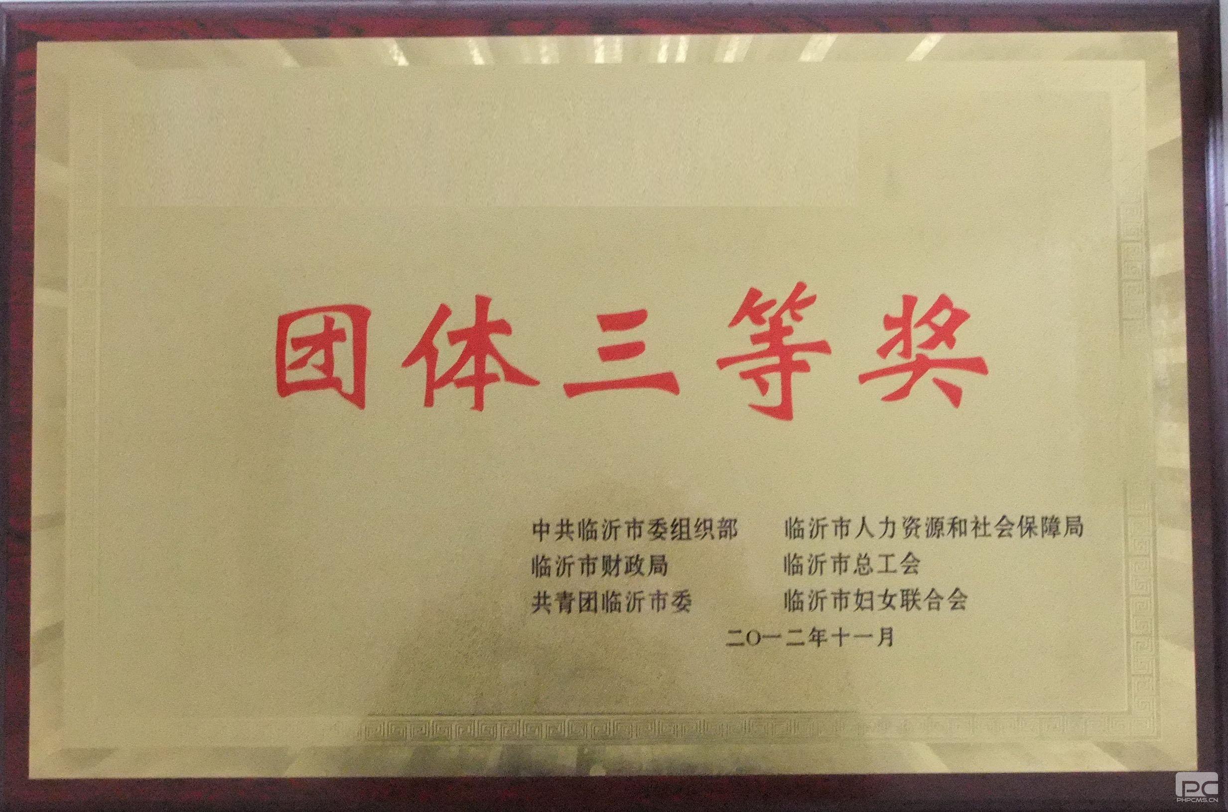 荣誉资质4